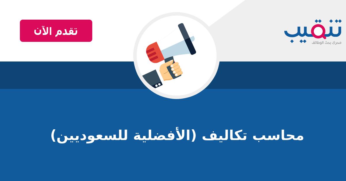 1c6839018 محاسب تكاليف (الأفضلية للسعوديين) - وظيفة خالية