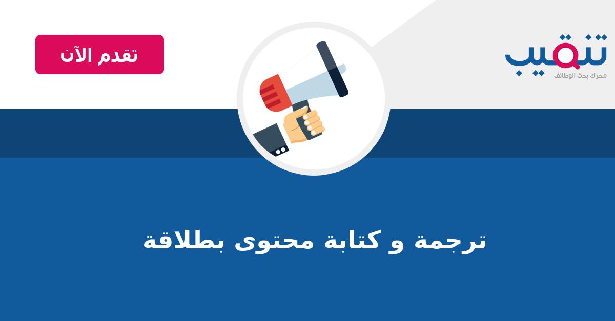 ترجمة و كتابة محتوى بطلاقة   وظائف تنقيب